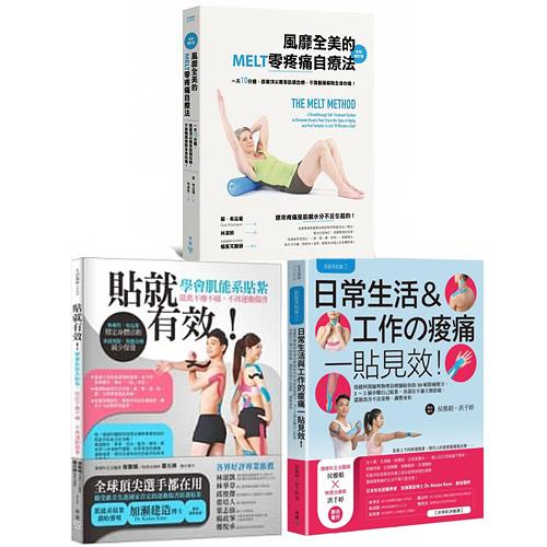 《風靡全美的MELT零疼痛自療法》+《學會肌能系貼紮》(2書)