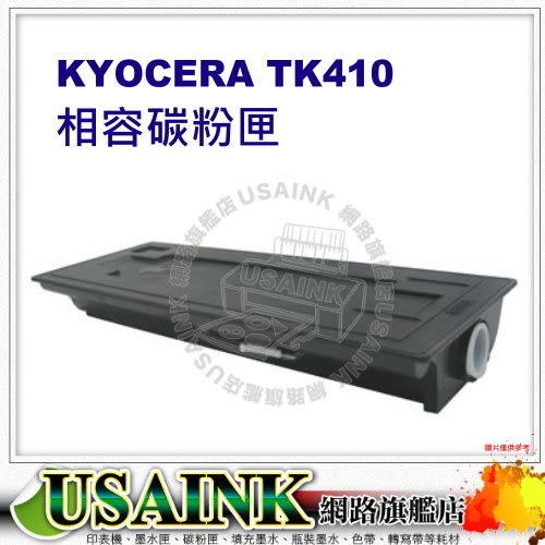 USAINK☆KYOCERA MITA TK-410/TK410 影印機副廠碳粉 KM-1620/KM1620/KM-1635/KM1635/KM-1650/KM1650