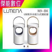 【預購+含運】N9 LUMENA N9-BK N9 BK USB紫外光吸入式捕蚊器 捕蚊燈 滅蚊燈 驅蚊 便攜 台灣公司貨