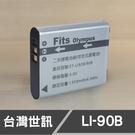 Olympus LI90B LI-90B 台灣世訊 日本電芯 副廠鋰電池 TG5 TG3 TG4 XZ2
