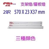 【南紡購物中心】【2入】PILA沛亮2尺 LED全電壓層板燈/支架燈