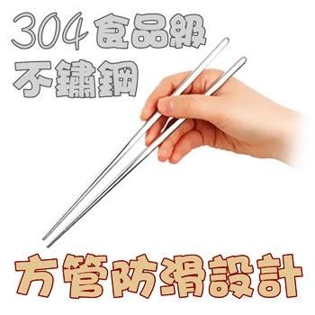 easy 304不鏽鋼筷/白鐵筷/旅行環保筷/兒童筷/改良韓式方筷/19cm方管防滑筷Lohogo樂馨生活館