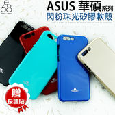 MERCURY 矽膠 軟殼 Zenfone Live 2 3 4 5 6 GO Selfie ZC553KL ZE520KL ZE552KL ZE554KL 手機殼 保護殼 閃粉 馬卡龍
