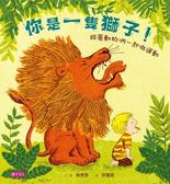 (二手書)你是一隻獅子!—跟著動物們一起做運動