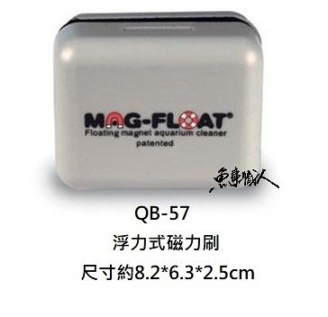 MAG-FLOAT 荷蘭進口【浮力式磁力刷】荷蘭進口 浮力刷 磁刷 (賓士級) QB-57 魚事職人