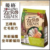 *WANG*優格TOMA-PRO 天然零穀食譜ZERO GRAIN五種魚 化毛配方》無穀貓糧5.5磅 全年齡貓用
