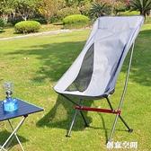 戶外便攜式超輕鋁合金摺疊椅露營沙灘燒烤月亮椅自駕休閒垂釣椅子 NMS創意新品