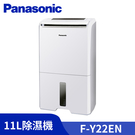 Panasonic國際牌 11公升ECO NAVI 節能專用除濕機 F-Y22EN 14坪適用 台灣公司貨