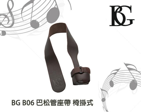 【小麥老師樂器館】BG B06 巴松管座帶 椅掛式 巴松管 座帶