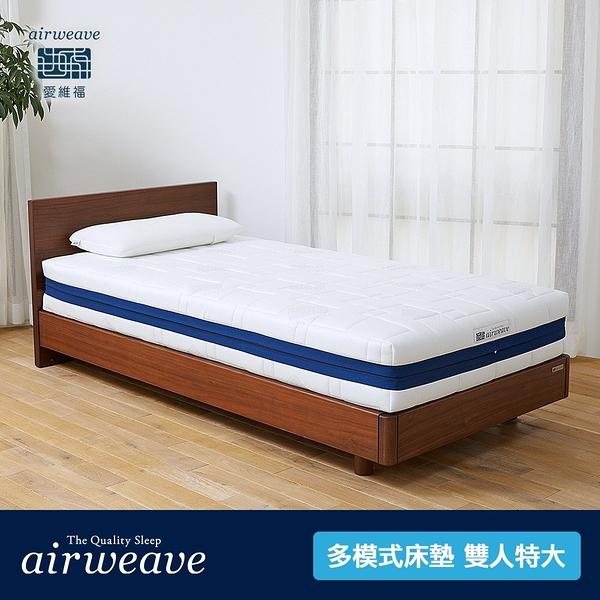 airweave 愛維福|雙人特大 - 多模式可水床墊25公分 (日本原裝 可水洗 支撐力佳 分散體壓 透氣度高)