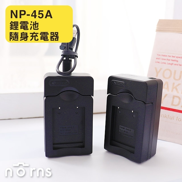 【NP-45A鋰電池隨身充電器】Norns AC壁插座USB供電式車充 可拆式 相容相機原廠電池Kamera
