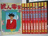 【書寶二手書T3/漫畫書_MGJ】唬人專家_2~11集間_共10本合售_山田貴敏
