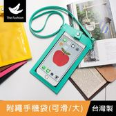 珠友 TF-20016 附繩手機袋(可滑/大)/手機保護套/手機包-The Fashion