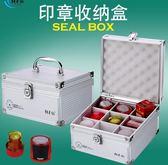 帶鎖鋁合金印章箱印章盒子私章盒財務公章多功能收納盒帶手提 igo 『米菲良品』