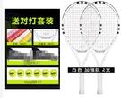 【2支裝】網球拍雙人套裝初學