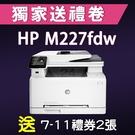 【獨家加碼送200元7-11禮券】HP LaserJet Pro M227fdw 黑白雷射無線多功能事務機 (適用原廠網登錄活動)