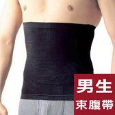 【現貨】男生束腹帶/男用束腹帶/男士按摩束腰帶/塑身帶/瘦身帶/2倍壓力束腰帶
