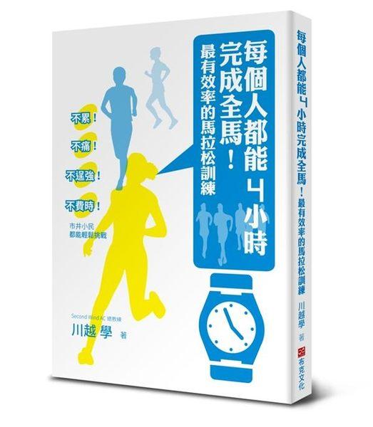 每個人都能4小時完成全馬!最有效率的馬拉松訓練