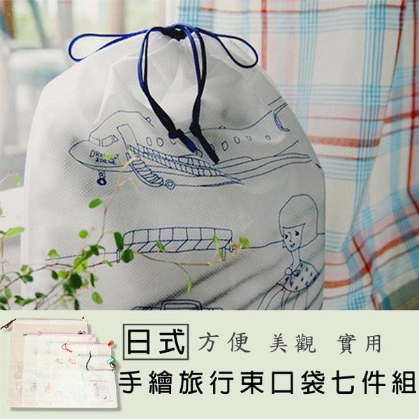旅行收納袋 日式手繪旅行束口袋七件組 鞋袋 分裝 束口袋 J4611-001【艾肯居家生活館】