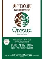 二手書 勇往直前:我如何拯救星巴克Onward:How Starbucks Fought for Its Life without Lo R2Y 9789570837902