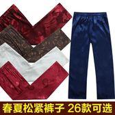 中老年長褲 男士休閒褲鬆緊腰 唐裝褲子 中國風寬鬆晨練運動男褲 降價兩天