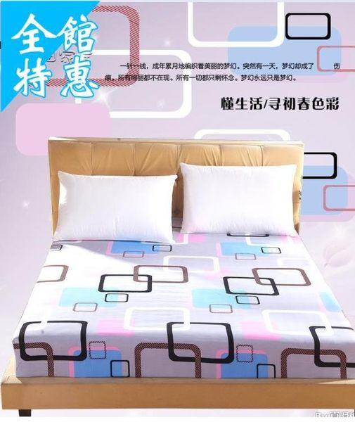 床單床包單人床笠磨毛床罩保護套防塵罩床墊罩單件床套雙人單人防滑床單 J 【快速出貨八折】