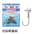 漁拓釣具 付鉛軟蟲鈎 [鉛頭鉤]