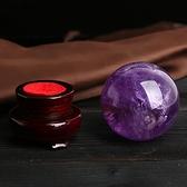 風水球 開光天然紫水晶球擺件招財鎮宅旺事業風水轉運水晶紫氣東來【快速出貨八折鉅惠】