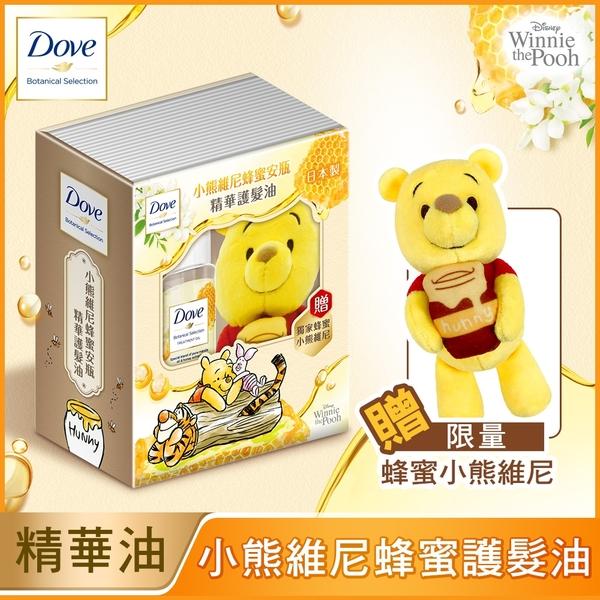 多芬日本植萃 蜂蜜柔亮 安瓶精華護髮油-限定版100ML