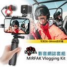【公司貨】手機 影音套組 MIRFAK Vlogging Kit MOZA 魔爪 直播 錄影 補光 自拍棒 延長桿
