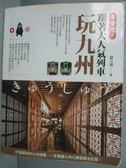 【書寶二手書T6/旅遊_ZKS】享受吧!跟著大人氣列車玩九州_羅沁穎