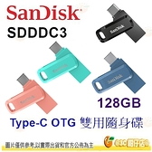 SanDisk Ultra Go USB TYPE-C 128GB OTG 雙用隨身碟 公司貨 128G SDDDC3