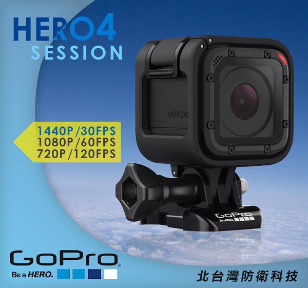 【北台灣防衛科技】GoPro HERO4 Session 輕巧版運動攝影機 (公司貨)