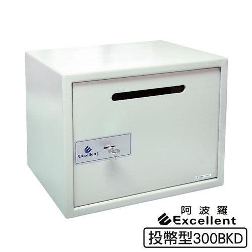 阿波羅Excellent e世紀電子保險箱-投幣式型300BKD