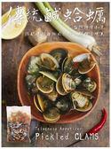 每包195元起【海肉管家-全省免運】正宗台灣味醬醃蛤蜊X1包(600g±10%/包)