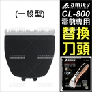 替換零件 | 雅娜蒂amity CL-800TA電剪專用鎢鋼刀頭(一般型)單入[59320]