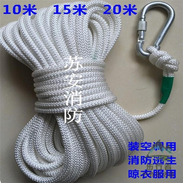 8MM戶外安全繩登山繩消防逃生繩保險繩高空作業繩【步行者戶外生活館】