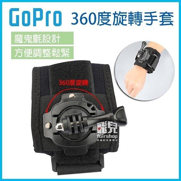 【妃凡】GoPro 360度旋轉手套 144款 GoPro Hero7/6/5/sjcam 手套式 固定帶 手套帶 77
