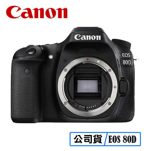 3/31前登錄送CN-80防潮箱+原廠電池 CANON EOS 80D BODY單機身 單眼相機 台灣代理商公司貨