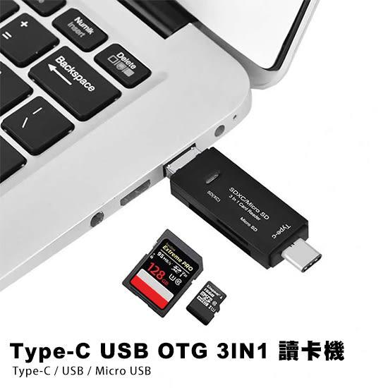 [哈GAME族]滿399免運費 可刷卡 Type-C USB OTG 3IN1 讀卡機 多功能讀卡機 Typ-c / USB / Micro USB OTG