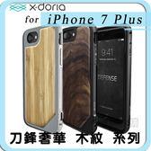 {快速出貨} X-Doria刀鋒奢華 鋁合金+木紋 防摔保護殼 (IPhone 7 PLUS 5.5吋) 新色登場!