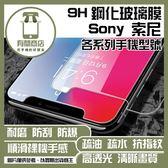 ★買一送一★SonyXA  9H鋼化玻璃膜  非滿版鋼化玻璃保護貼