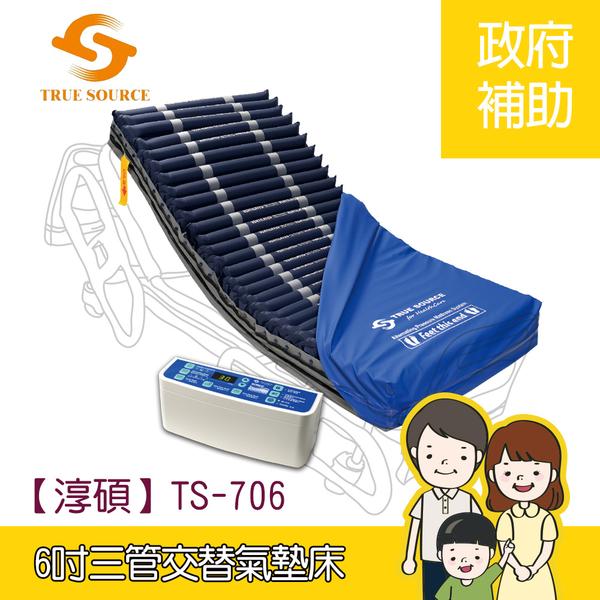 【淳碩】6吋三管交替式氣墊床 TS-706 減壓 / 預防褥瘡壓瘡 / 脊損 (含贈品)