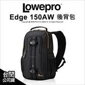 Lowepro 羅普 Slingshot Edge 彈弓盾 150 AW 單肩後背包 側背包 公司貨 ★24期免運費★薪創數位