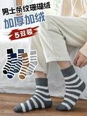 珊瑚絨襪子男中筒秋冬季加絨加厚毛絨棉襪冬天保暖毛巾地板睡眠襪