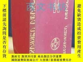二手書博民逛書店【罕見】Chinese Currency- the Curren