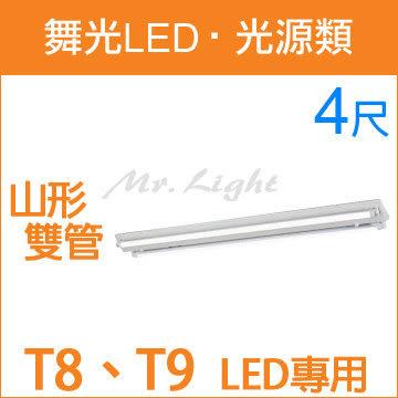 【有燈氏】舞光LED T8 T9 空台 全電壓 4尺 雙管 2管 山型 吸頂燈具 不含光源【LED-4243R5】