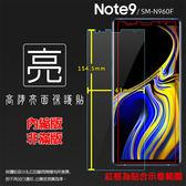 ◆亮面螢幕保護貼 SAMSUNG 三星 Galaxy Note 9 SM-N960F 保護貼 軟性 高清 亮貼 亮面貼 保護膜 手機膜