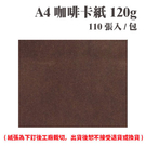 A4 咖啡卡紙 120磅 (110張) /包 ( 此為訂製品,出貨後無法退換貨 )