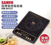 福利品 SAMPO聲寶 超薄變頻電磁爐 KM-SH12T